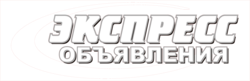 Логотип газеты объявлений «ЭКСПРЕСС объявления»